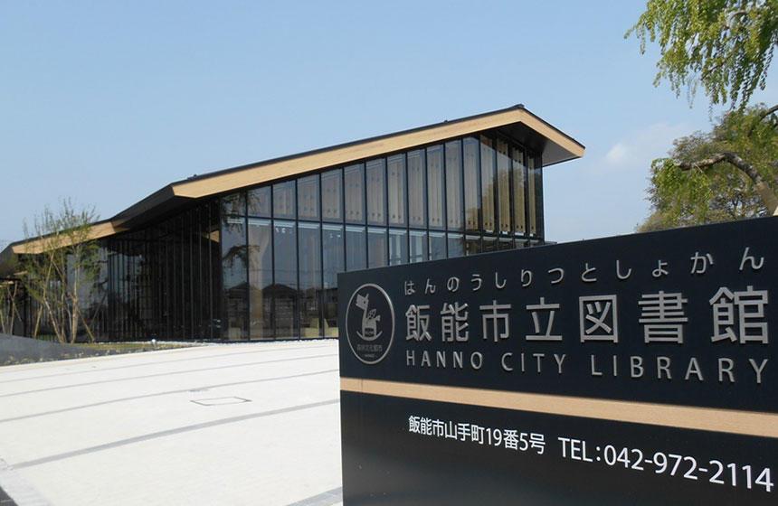 飯能市立図書館ホームページ